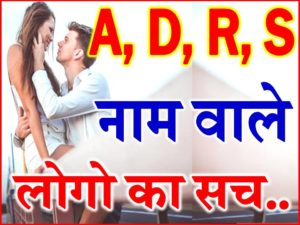 A, D, R, S नाम वाले लोगो का सच Nature According Name Astrology