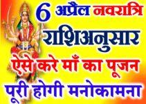 नवरात्रि में राशिअनुसार करें मां का पूजन Navrtari Worship According Zodiac Sign