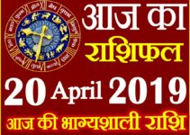 20 अप्रैल 2019 राशिफल Aaj ka Rashifal in Hindi Today Horoscope