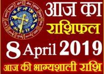 8 अप्रैल 2019 राशिफल Aaj ka Rashifal in Hindi Today Horoscope