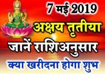 अक्षय तृतीया राशिअनुसार क्या खरीदना होगा शुभ Akshay Tritiya 2019