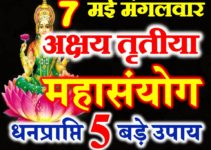 अक्षय तृतीया महासंयोग धनप्राप्ति उपाय Akshaya Tritiya Shubh Sanyog 2019