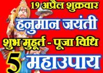 हनुमान जयंती शुभ मुहूर्त पूजा विधि Hanuman Jayanti 2019 Date Time Muhrt
