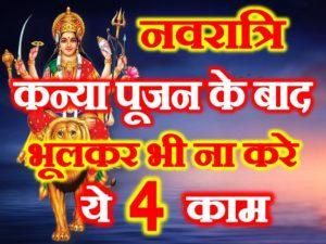 नवरात्रि कन्या पूजन