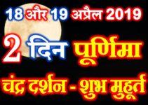चैत्र पूर्णिमा व्रत तिथि शुभ मुहूर्त 2019 Chaitra Purnima Vrat Muhurt2019