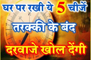 सुख समृद्धि वास्तु उपाय Vastu Tips For Money Prosperity