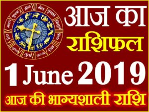 1 जून 2019 राशिफल Aaj ka Rashifal in Hindi Today Horoscope
