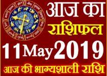 11 मई 2019 राशिफल Aaj ka Rashifal in Hindi Today Horoscope