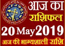 20 मई 2019 राशिफल Aaj ka Rashifal in Hindi Today Horoscope