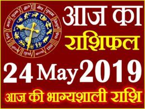 24 मई 2019 राशिफल Aaj ka Rashifal in Hindi Today Horoscope
