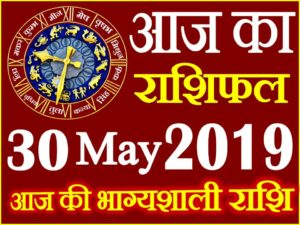 30 मई 2019 राशिफल Aaj ka Rashifal in Hindi Today Horoscope