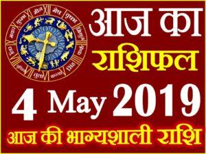 4 मई 2019 राशिफल Aaj ka Rashifal in Hindi Today Horoscope