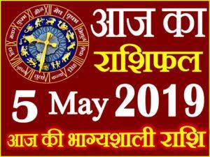 5 मई 2019 राशिफल Aaj ka Rashifal in Hindi Today Horoscope