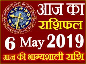6 मई 2019 राशिफल Aaj ka Rashifal in Hindi Today Horoscope