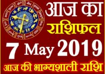 7 मई 2019 राशिफल Aaj ka Rashifal in Hindi Today Horoscope