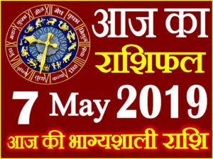 7 मई 2019 राशिफल Aaj ka Rashifal in Hindi Today Horoscope
