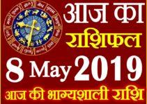 8 मई 2019 राशिफल Aaj ka Rashifal in Hindi Today Horoscope