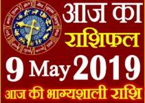 9 मई 2019 राशिफल Aaj ka Rashifal in Hindi Today Horoscope