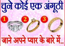 चुने कोई एक अंगूठी जाने अपने प्यार के बारे Pick One Personality Test