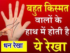 हथेली में धन रेखा Money Line Palmistry in Hindi