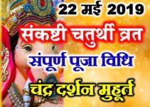 संकष्टी चतुर्थी 2019 शुभ मुहूर्त पूजा विधि Sankashti Chaturthi 2019