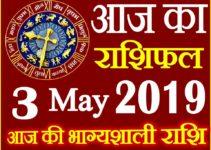 3 मई 2019 राशिफल Aaj ka Rashifal in Hindi Today Horoscope