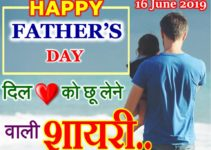 पापा पर शायरी 2019 Father's Day Status Shayari Heart Touching Lines