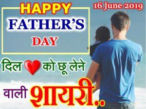 पापा पर शायरी 2019 Father's Day Status Shayari