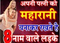 जिम्मेदार पति होते है इन नाम वाले लड़के | Perfect Partner by Name Astrology