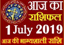 1 जुलाई 2019 राशिफल Aaj ka Rashifal in Hindi Today Horoscope