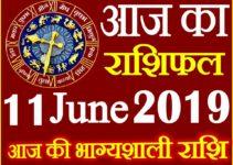 11 जून 2019 राशिफल Aaj ka Rashifal in Hindi Today Horoscope