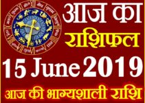 15 जून 2019 राशिफल Aaj ka Rashifal in Hindi Today Horoscope