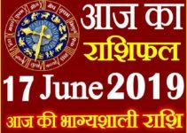 17 जून 2019 राशिफल Aaj ka Rashifal in Hindi Today Horoscope