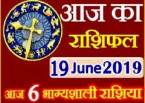 19 जून 2019 राशिफल Aaj ka Rashifal in Hindi Today Horoscope