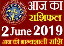 2 जून 2019 राशिफल Aaj ka Rashifal in Hindi Today Horoscope