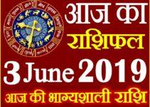3 जून 2019 राशिफल Aaj ka Rashifal in Hindi Today Horoscope