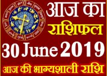 30 जून 2019 राशिफल Aaj ka Rashifal in Hindi Today Horoscope