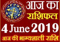 4 जून 2019 राशिफल Aaj ka Rashifal in Hindi Today Horoscope