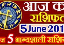 5 जून 2019 राशिफल Aaj ka Rashifal in Hindi Today Horoscope