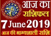 7 जून 2019 राशिफल Aaj ka Rashifal in Hindi Today Horoscope