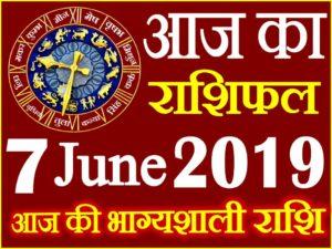 Aaj ka Rashifal 7 June 2019 Daily Rashifal Today Rashifal 2019