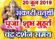संकष्टी चतुर्थी 2019 शुभ मुहूर्त पूजा विधि Sankashti Chaturthi Date Time 2019