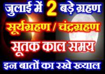 Surya Grahan Date Time 2019 जुलाई 2019 में 2 बड़े ग्रहण