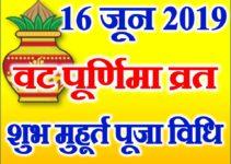 Vat Purnima Vrat Date Time Muhurt 2019 वट पूर्णिमा व्रत शुभ मुहूर्त