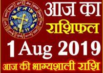 1 अगस्त 2019 राशिफल Aaj ka Rashifal in Hindi Today Horoscope