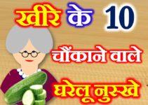 खीरे के घरेलु उपाय 10 Home Remedies of Cucumber