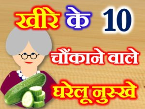 Home Remedies of Cucumber