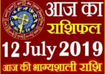 12 जुलाई 2019 राशिफल Aaj ka Rashifal in Hindi Today Horoscope