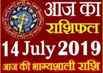 14 जुलाई 2019 राशिफल Aaj ka Rashifal in Hindi Today Horoscope