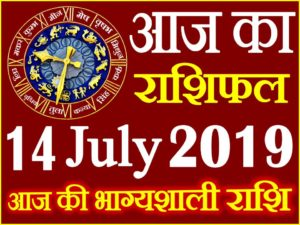 14 जुलाई 2019 राशिफल Aaj ka Rashifal in Hindi Today Horoscope